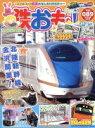 【中古】 鉄おも(2015年5月号) 月刊誌/ネコパブリッシ