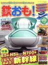 【中古】 鉄おも(2015年11月号) 月刊誌/ネコパブリッ