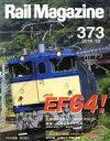 【中古】 Rail Magazine(2014年10月号) 月刊誌/ネコパブリッシング(その他) 【中古】afb