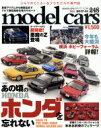 【中古】 model cars(2017年1月号) 月刊誌/ネコパブリッシング(その他) 【中古】afb