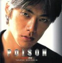 【中古】 Poison−Movie Mix− /反町隆史 【中古】afb
