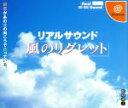 【中古】 リアルサウンド 風のリグレット /ドリームキャスト...