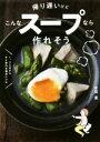 【中古】 帰り遅いけどこんなスープなら作れそう 1、2人分からすぐ作れる毎日レシピ /有賀薫(著者) 【中古】afb