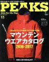 【中古】 PEAKS(2016年11月号) 月刊誌/?出版社 【中古】afb