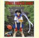 【中古】 ストリートファイター ZERO2 外伝 /(ドラマCD) 【中古】afb