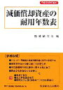 【中古】 減価償却資産の耐用年数表(平成18年改訂新版) /税務研究会【編】 【中古】afb