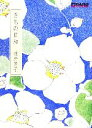 【中古】 きもの日和 フィガロ・ブックス/浦野芳子【著】 【中古】afb