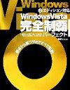 【中古】 Windows Vista完全制覇パーフェクト 基本から裏ワザまですべて解説 /飯島弘文【著】 【中古】afb