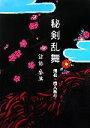 【中古】 秘剣乱舞(1) 悪松・百人斬り 大活字文庫/佐伯泰英【著】 【中古】afb