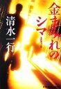 【中古】 金まみれのシマ 光文社文庫/清水一行【著】 【中古】afb