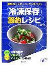 冷凍 レシピ アイテム口コミ第9位