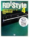 【中古】 図解RD‐Style(4) 東芝HDD&DVDレコーダー目的別ガイド デジモノステーション...