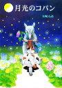 【中古】 月光のコパン /舟崎克彦【著】 【中古】afb