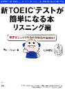 【中古】 新TOEICテストが簡単になる本 リスニング編 /キムスヒョン【著】 【中古】afb