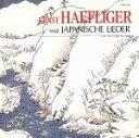 【中古】 ヘフリガー/日本の歌曲を歌う(ドイツ語訳による) /エルンスト・ヘフリガー 【中古】afb