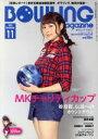 【中古】 BOWLING magazine(2015年11月号) 月刊誌/ベースボールマガジン(その他) 【中古】afb