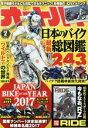 【中古】 オートバイ(2017年7月号) 月刊誌/モーターマガジン社(その他) 【中古】afb