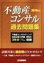 【中古】 不動産コンサル過去問題集(2018年版) /住宅新報社(その他) 【中古】afb