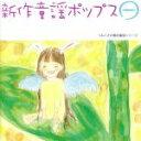 【中古】 新作童謡ポップス(1) /ハロー!プロジェ