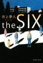 the SIX 集英社文庫/井上夢人(著者) afb