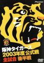 【中古】 阪神タイガース 2003年度公式戦 全試合 後半戦 /阪神タイガース 【中古】afb