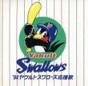 【中古】 '94ヤクルトスワローズ応援歌 /(スポーツ曲) 【中古】afb