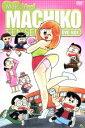 【中古】 まいっちんぐマチコ先生 DVD−BOX /えびはら...