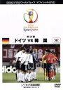 【中古】 準決勝(1)ドイツVS韓国 /(サッカー) 【中古】afb