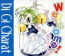 【中古】 Welcome! Di Gi Charat Version /アニメ 【中古】afb