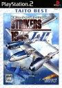 【中古】 STRIKERS 1945 I&II(彩京シューティングコレクション Vol.1)(再販) /PS2 【中古】afb
