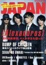 【中古】 ROCKIN'ON JAPAN(2015年10月号) 月刊誌/ロッキングオン(その他) 【中古】afb