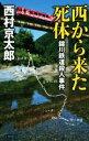 【中古】 西から来た死体 錦川鉄道殺人事件 C・NOVELS/西村京太郎(著者) 【中古】afb
