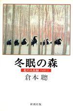 【中古】 冬眠の森 北の人名録PART2 /倉本聡【著】 【中古】afb