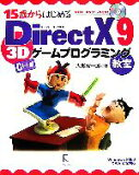 【中古】 15歳からはじめるDirectX 9 3Dゲームプログラミング教室 C++編 Windows 2000/XP/Vista対応 /大槻有一郎【著】 【中古】afb