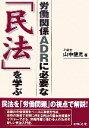 【中古】 労働関係ADRに必要な『民法』を学ぶ /山中健児【著】 【中古】afb