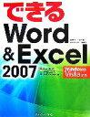 【中古】 できるWord&Excel 2007 Windows V できるシリーズ/田中亘(著者),小舘由典(著者) 【中古】afb