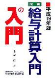 【中古】 図解 給与計算入門の入門(平成19年版) /土屋彰【著】 【中古】afb