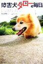 【中古】 障害犬タローの毎日 すべての脚を失った捨て犬の涙と笑いの11年 /佐々木ゆり【文】,三島正【写真】 【中古】afb