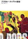 【中古】 アフリカン・ポップスの誘惑 /多摩アフリカセンター【編】 【中古】afb