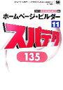 【中古】 ホームページ・ビルダー11スパテク135 Version11/10/9/8/7対応 /西真由【著】 【中古】afb
