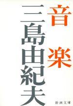 【中古】 音楽 /三島由紀夫(著者) 【中古】afb