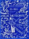 【中古】 青い隕石 /勅使川原三郎【著】,荒木経惟【写真】 【中古】afb