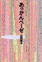【中古】 あっかんベーゼ /山田邦子(著者) 【中古】afb