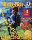 【中古】 Nintendo DREAM(2017年3月号) 月刊誌/徳間書店(その他) 【中古】afb