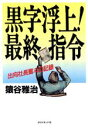 【中古】 黒字浮上!最終指令 出向社長奮斗の記録 /猿谷雅治【著】 【中古】afb