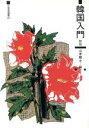 【中古】 新版 韓国入門 三省堂選書141/山本剛士【編】 【中古】afb