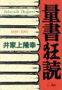 【中古】 量書狂読 1988〜1991 /井家上隆幸【著】 【中古】afb