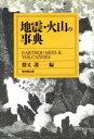 【中古】 地震・火山の事典 /勝又護【編】 【中古】afb