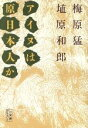【中古】 アイヌは原日本人か 小学館ライブラリー44/梅原猛,埴原和郎【著】 【中古】afb