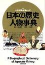 【中古】 日本の歴史 人物事典 小学館版 学習まんが/小井土繁【漫画】 【中古】afb